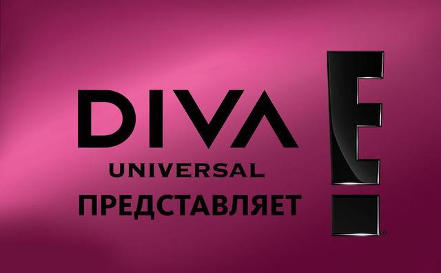 Премьеры на каналах Universal Channel и DIVA Universal