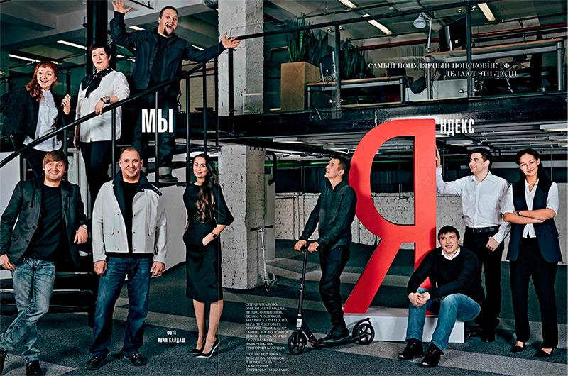 Команда Yandex